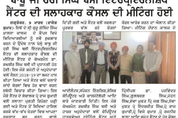 HariSingh_meeting