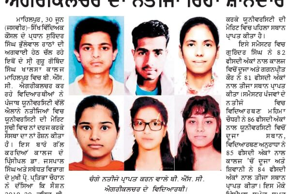 aagriculture toppers jagbani